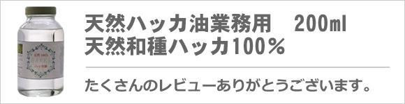 ハッカ業務用200ml