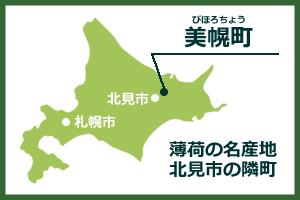 北見市の隣町美幌町で日々営んでいます