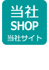 ペパーミント商会自社ショップページ