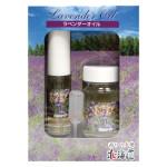 北海道の癒しの香り「ラベンダー」ラベンダーオイルセット12ml+20ml