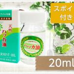 天然ハッカ油(丸ビン)20ml スポイト付き