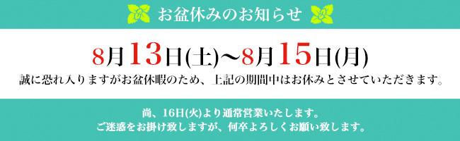 obon_news